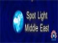 [Sahatv : Talk Show] Spotlight Middle East : The Second Round of Geneva 2 - English