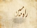 [31 March 2015] راہ مبین - آداب تلاوت - Clear Path - Rahe Mubeen - Urdu