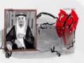 نگاهی کوتاه بر سرگذشت ملک عبدالله - پایان سعود - Farsi