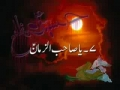 Ya Sahibuz Zamaan - Noha - Urdu