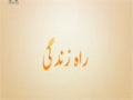 [16 April 2015] RaheZindagi | احکام میت | راہ زندگی - Urdu