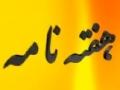 [17 April 2015] Hafta Naame - ھفتہ نامہ - Urdu