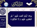 [002a] Quran - Surah Al-Baqarah (Part 1) - Arabic with Urdu Translation
