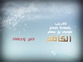 إستشهاد الإمام الكاظم عليه السلام - Arabic