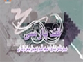 [26] Short Documentary - Qanad Paarsi   قند پارسی - Urdu