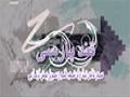 [17] Qanad Paarsi | قند پارسی - Urdu