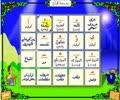 [10] Madrasa e Quran - Na Padhy Jane waly Huroof - Urdu