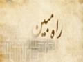[01 June 2015] راہ مبین - آداب تلاوت - Clear Path - Rahe Mubeen - Urdu