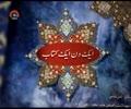 [01 June 2015] Aik Din Aik Kitaab   اردو کتب - Urdu