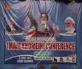 [11 June 2015] Sahartv Report | Imam Khomeini (R.A) Conference - Urdu