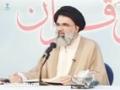 [06] Sunan-e-Ilahi Dar Quran - Ustad Jawad Naqvi - Ramzan 1436/2015 - Urdu