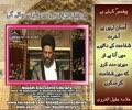 Har cheez meezan-e-haq mai touli jai gi - Allama aqeel gharwi - Urdu