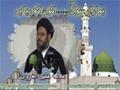 Hamara Rasool (SAWW) Kon Keh Raha Hai?? - Maulana Aqeel ul Gharvi - Urdu