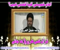 Imam Khomaini Kya Kehty Hain? By Allama Aqeel-ul-Ghravi - Urdu
