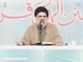 [11] Sunan-e-Ilahi Dar Quran - Ustad Jawad Naqvi - Ramzan 1436/2015 - Urdu