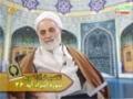 تفسیر سوره مبارکه اسراء - حجت الاسلام قرائتی - Farsi