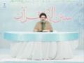 [13] Sunan-e-Ilahi Dar Quran - Ustad Jawad Naqvi - Ramzan 1436/2015 - Urdu