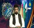 [08] Noor e Sahar - Maulana Musharraf Hussaini - Ramazan 2015/1436 - Urdu