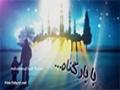مناجات با خدا فوق العاده زیبا و احساسی - Farsi