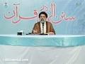 [26] Sunan-e-Ilahi Dar Quran - Ustad Jawad Naqvi - Ramzan 1436/2015 - Urdu