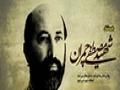 [01] مستند شهید چمران - سردار عشق - Farsi