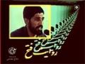 [04] روایت فتح، مستند آن - Farsi