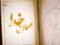 [Ramazan Special] Mehmane Khuda | مھمان خدا - July 15, 2014 - Urdu