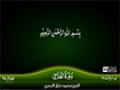 Surah At Talaq Qiraat - Arabic