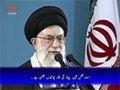 [Sahifa e Noor] اتحاد کا مفہوم | Supreme Leader Khamenei - Urdu