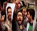کلیپ صوتی | عدالت خواهی - Farsi