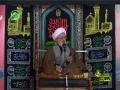 Ayatullah Jawwadi Aamli Moharram Majlis-Persian-part 2-B