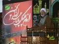 Ayatullah Jawwad aamli Moharram Majlis-Persian-part 8B