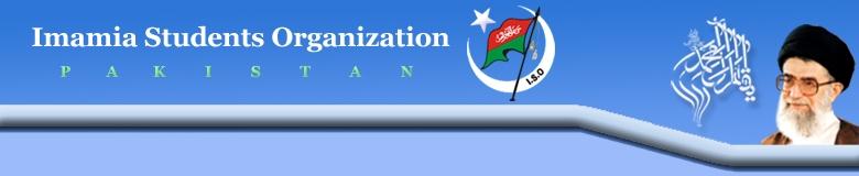 Gaza - ISO Mazlumeen e jahan rally mall road Lahore - Urdu