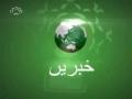 [1st September 2015] News Bulletin - Urdu