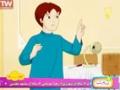 [21] قصه های غزاله - لباس مهربونی - Farsi