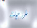[04 Sep 2015] Tarz e Hayaat   دین کا کردار ہماری زندگی میں - Urdu