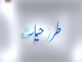 [25 Sept 2015] Tarze Hayaat | طرز حیات - Zara E Ablagh Or Tarze Zindagi - Urdu