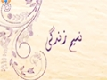 [28 Sept 2015] Morning Show - Naseem E Zindagi - qurbe ilahi - Urdu