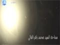 حجاب السيدة زينب صلوات الله عليها السيد محمد باقر الفالي 2016