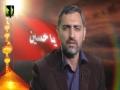 [05-Last] Qayam e Imam Hussain (A.S) Kay Awamil - Maulana Syed Nusrat Abbas Bukhari - Muharram 1437/2015 - Urdu
