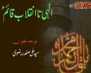 Ilahi Ilahi ta Inqilab - Urdu Noha iso 2003