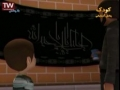 [Clip] سلام بر محرم salam bar moharam - Farsi