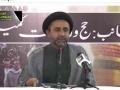 [Seminar] Marefate Ziyarate Arbain - H.I. Syed Haider Naqvi - 25th Muharram 1437/2015 - Urdu