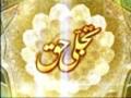 [12 Nov 2015] Tajallie Haq   تجلی حق   Falsafa-e-Nabowat - Urdu