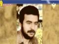 Martyr Hasan Ahmad Makki | شهيد الدفاع المقدس حسن أحمد مكّي - Arabic