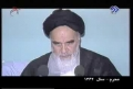 Ashura Speech - Imam Khomeini R.A - Iranian Year 1362 - Persian