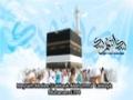 Labbayk Allahumma Labbayk Latmiya | Meysam Motiee | 2015 - Farsi