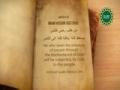 [34/40] Hadith Series of Imam Al-Husain (as) - English