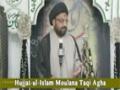 [CLIP] Ummat ko Rahbar ke Pairo Hona chahiye - Moulana Taqi Agha - Urdu