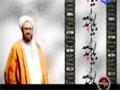 [13] در حریم آفتاب - ویژگی ها و اهداف قیام امام حسین ع - Farsi